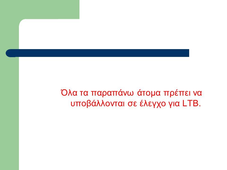 Όλα τα παραπάνω άτομα πρέπει να υποβάλλονται σε έλεγχο για LTB.