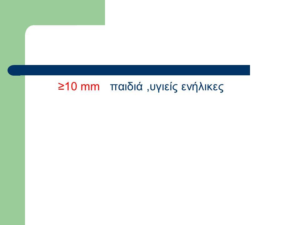 ≥10 mm παιδιά,υγιείς ενήλικες