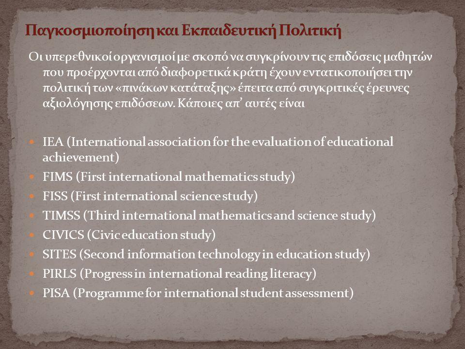 Οι υπερεθνικοί οργανισμοί με σκοπό να συγκρίνουν τις επιδόσεις μαθητών που προέρχονται από διαφορετικά κράτη έχουν εντατικοποιήσει την πολιτική των «πινάκων κατάταξης» έπειτα από συγκριτικές έρευνες αξιολόγησης επιδόσεων.