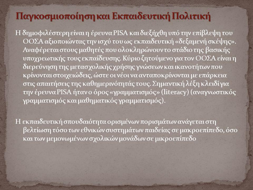 Η δημοφιλέστερη είναι η έρευνα PISA και διεξήχθη υπό την επίβλεψη του ΟΟΣΑ αξιοποιώντας την ισχύ του ως εκπαιδευτική «δεξαμενή σκέψης».