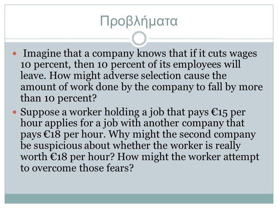 Προβλήματα Imagine that a company knows that if it cuts wages 10 percent, then 10 percent of its employees will leave.