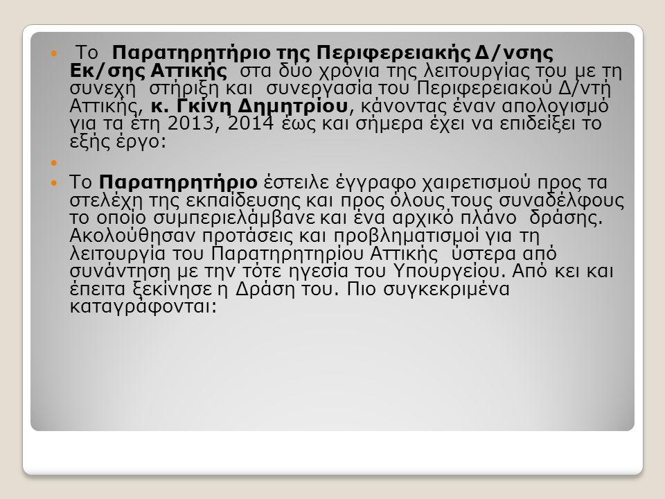 Το Παρατηρητήριο της Περιφερειακής Δ/νσης Εκ/σης Αττικής στα δύο χρόνια της λειτουργίας του με τη συνεχή στήριξη και συνεργασία του Περιφερειακού Δ/ντή Αττικής, κ.