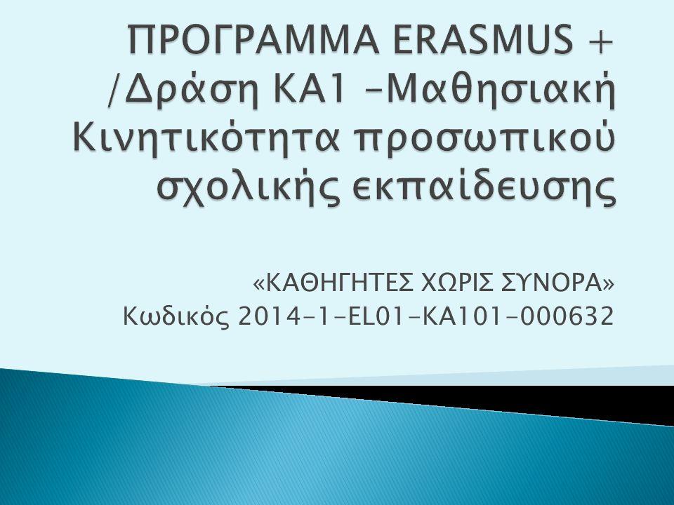 «ΚΑΘΗΓΗΤΕΣ ΧΩΡΙΣ ΣΥΝΟΡΑ» Κωδικός 2014-1-ΕL01-KA101-000632