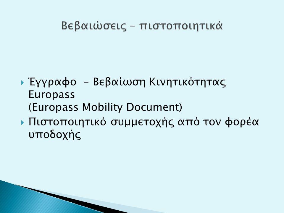  Έγγραφο - Βεβαίωση Κινητικότητας Europass (Europass Mobility Document)  Πιστοποιητικό συμμετοχής από τον φορέα υποδοχής