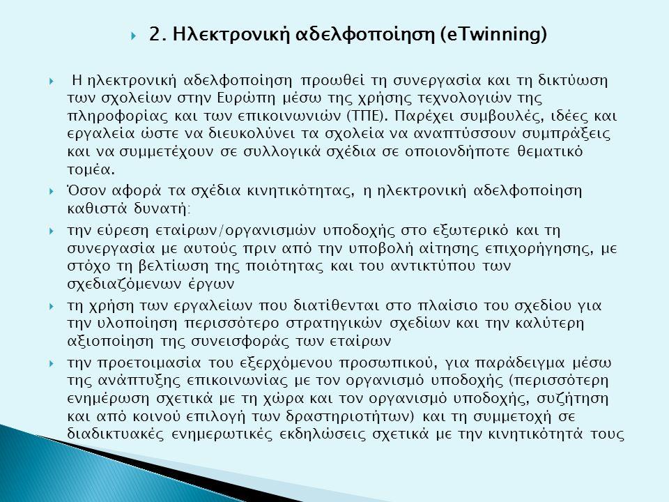  2. Ηλεκτρονική αδελφοποίηση (eTwinning)  Η ηλεκτρονική αδελφοποίηση προωθεί τη συνεργασία και τη δικτύωση των σχολείων στην Ευρώπη μέσω της χρήσης