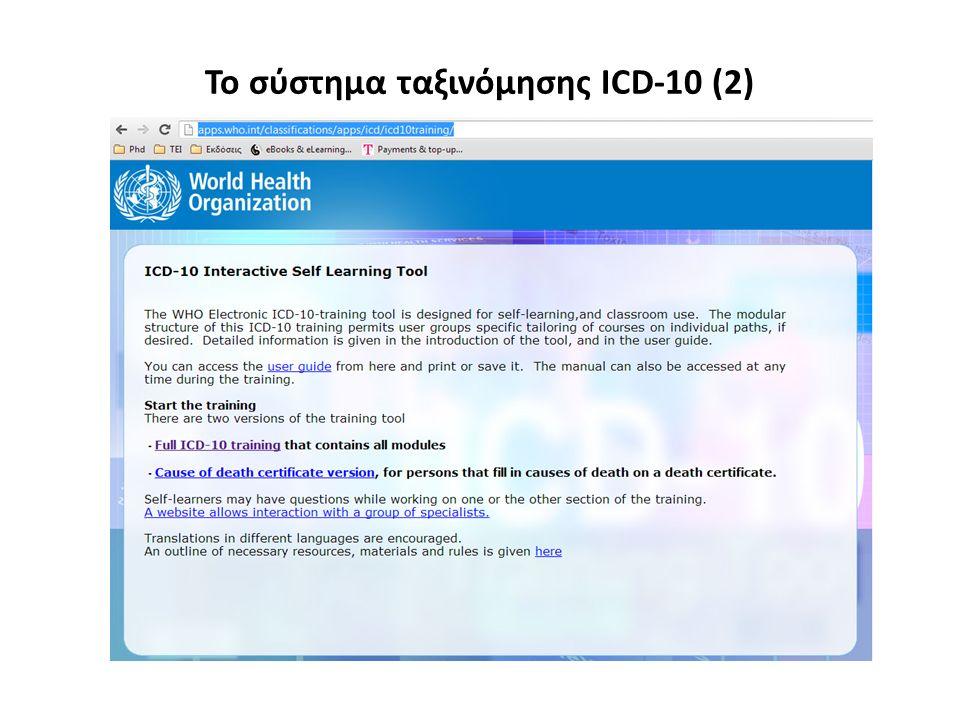 Το σύστημα ταξινόμησης ICD-10 (2)