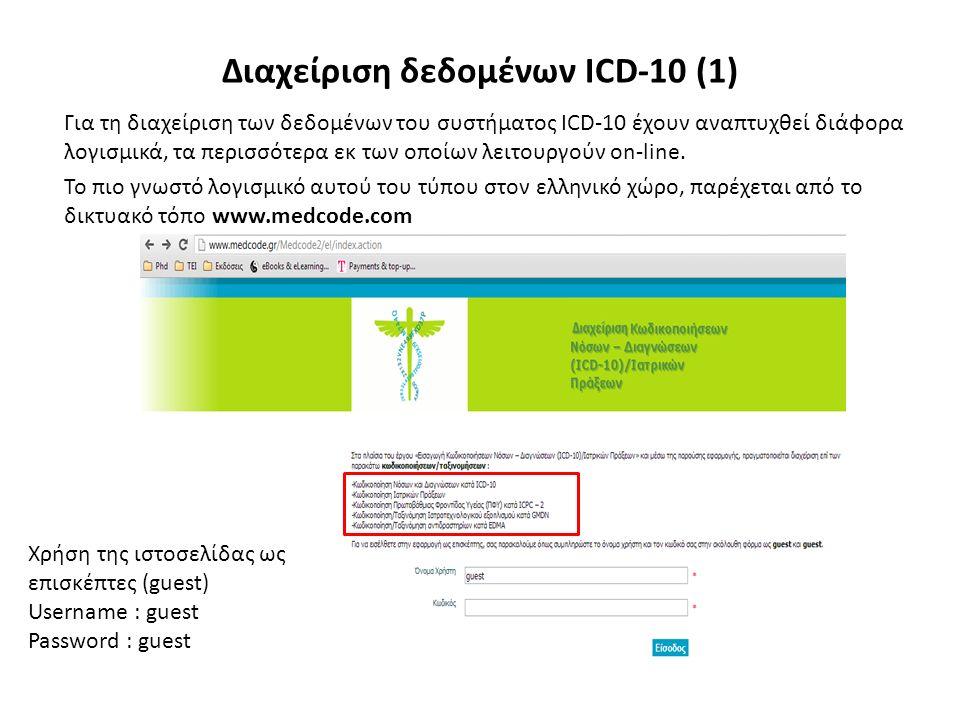 Διαχείριση δεδομένων ICD-10 (1) Για τη διαχείριση των δεδομένων του συστήματος ICD-10 έχουν αναπτυχθεί διάφορα λογισμικά, τα περισσότερα εκ των οποίων λειτουργούν on-line.
