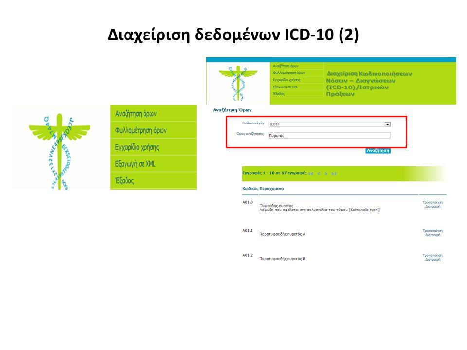 Διαχείριση δεδομένων ICD-10 (2)