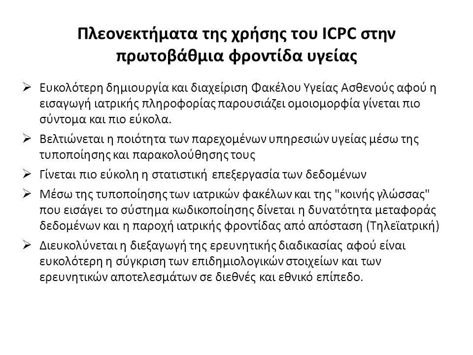 Πλεονεκτήματα της χρήσης του ICPC στην πρωτοβάθμια φροντίδα υγείας  Ευκολότερη δημιουργία και διαχείριση Φακέλου Υγείας Ασθενούς αφού η εισαγωγή ιατρικής πληροφορίας παρουσιάζει ομοιομορφία γίνεται πιο σύντομα και πιο εύκολα.