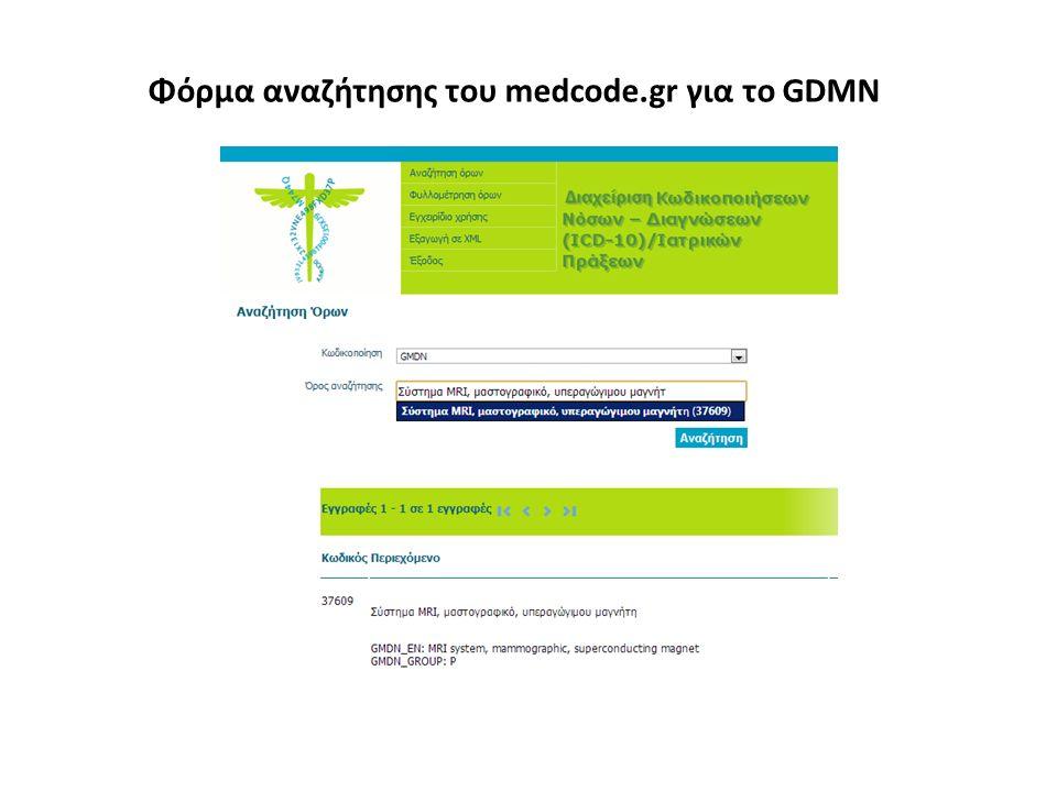 Φόρμα αναζήτησης του medcode.gr για το GDMN