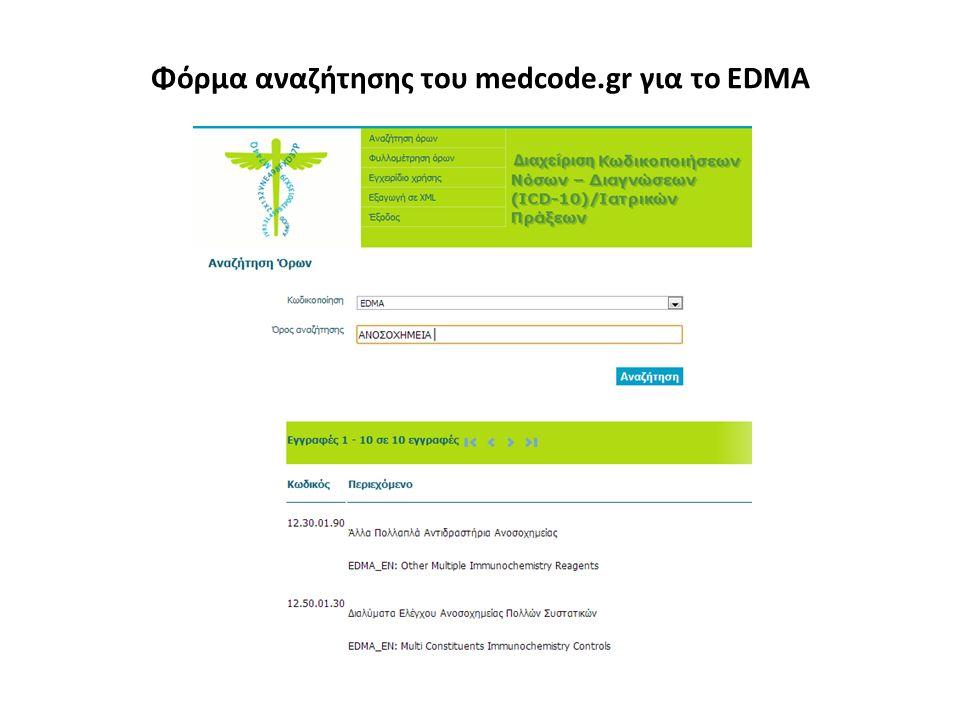 Φόρμα αναζήτησης του medcode.gr για το EDMA