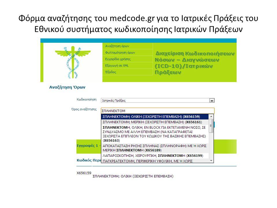 Φόρμα αναζήτησης του medcode.gr για το Ιατρικές Πράξεις του Εθνικού συστήματος κωδικοποίησης Ιατρικών Πράξεων