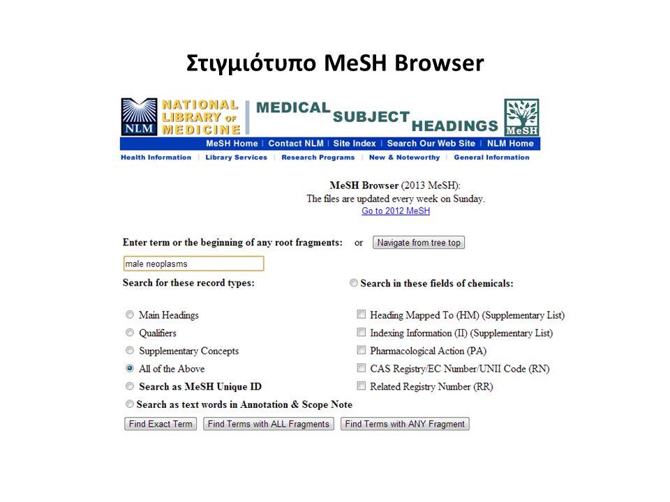 Στιγμιότυπο MeSH Browser