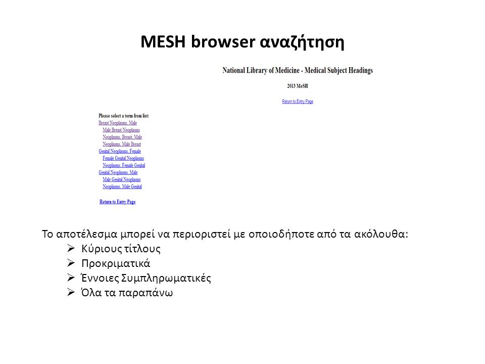 MESH browser αναζήτηση Το αποτέλεσμα μπορεί να περιοριστεί με οποιοδήποτε από τα ακόλουθα:  Κύριους τίτλους  Προκριματικά  Έννοιες Συμπληρωματικές  Όλα τα παραπάνω