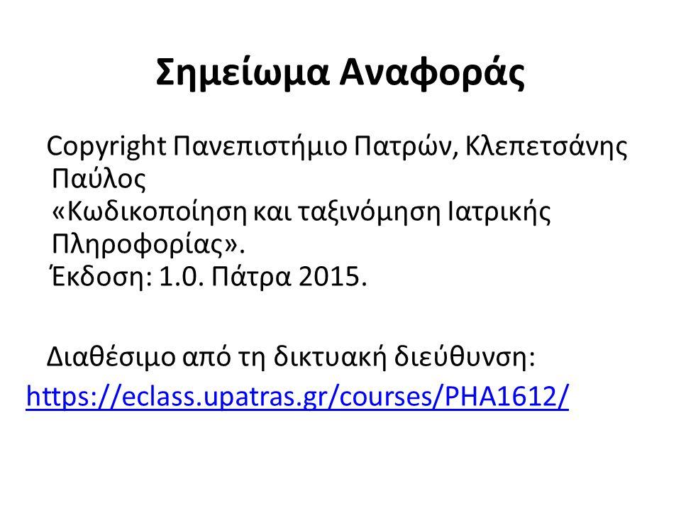 Σημείωμα Αναφοράς Copyright Πανεπιστήμιο Πατρών, Κλεπετσάνης Παύλος «Κωδικοποίηση και ταξινόμηση Ιατρικής Πληροφορίας». Έκδοση: 1.0. Πάτρα 2015. Διαθέ