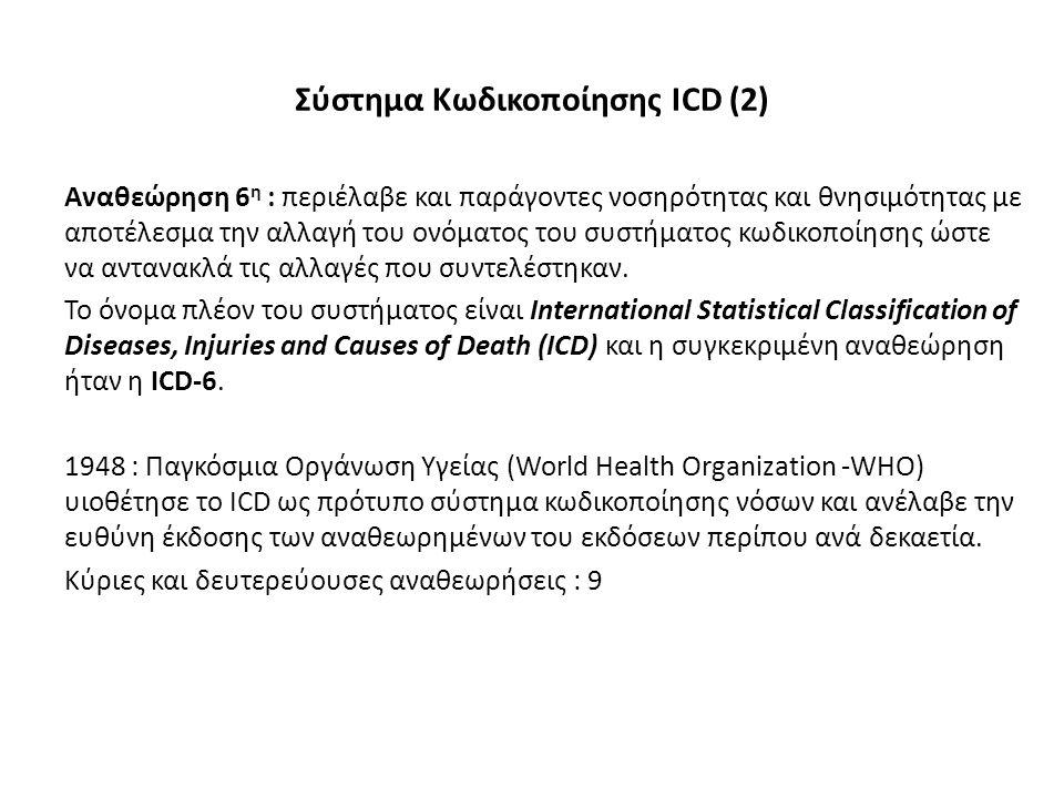 Αναθεώρηση 6 η : περιέλαβε και παράγοντες νοσηρότητας και θνησιμότητας με αποτέλεσμα την αλλαγή του ονόματος του συστήματος κωδικοποίησης ώστε να αντα
