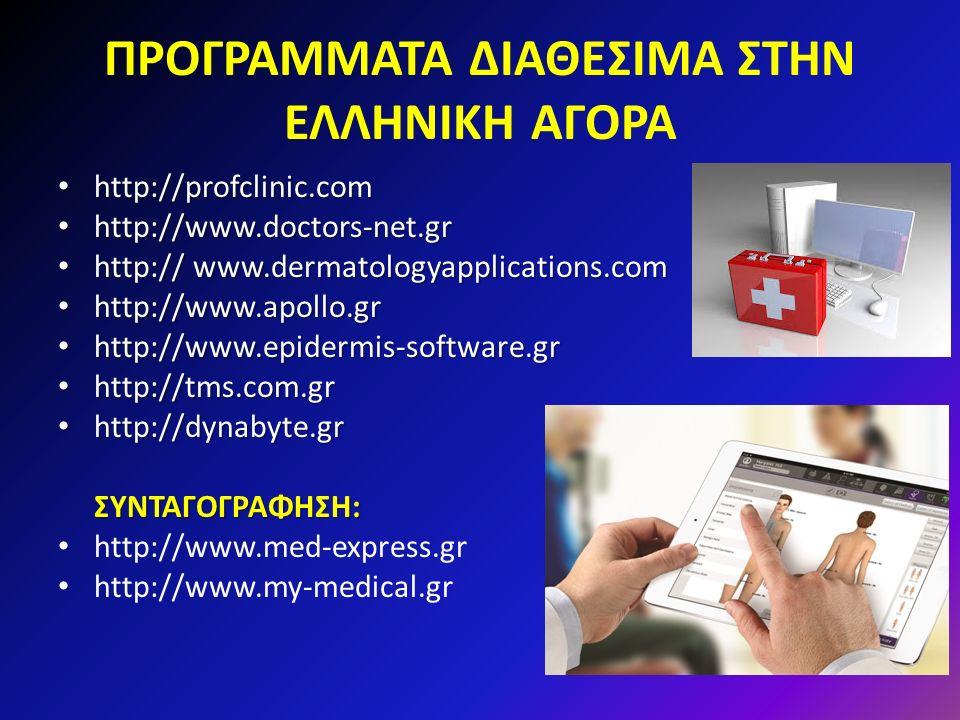 ΠΡΟΓΡΑΜΜΑΤΑ ΔΙΑΘΕΣΙΜΑ ΣΤΗΝ ΕΛΛΗΝΙΚΗ ΑΓΟΡΑ http://profclinic.com http://profclinic.com http://www.doctors-net.gr http://www.doctors-net.gr http:// www.dermatologyapplications.com http:// www.dermatologyapplications.com http://www.apollo.gr http://www.apollo.gr http://www.epidermis-software.gr http://www.epidermis-software.gr http://tms.com.gr http://tms.com.gr http://dynabyte.gr http://dynabyte.grΣΥΝΤΑΓΟΓΡΑΦΗΣΗ: http://www.med-express.gr http://www.my-medical.gr
