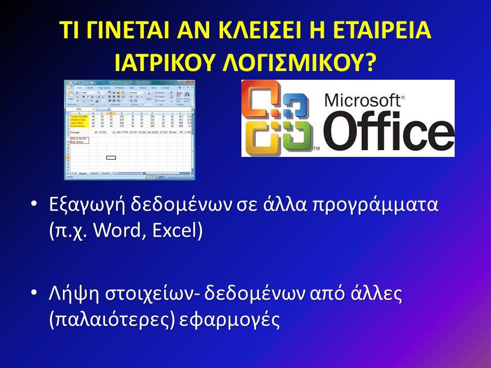 ΤΙ ΓΙΝΕΤΑΙ ΑΝ ΚΛΕΙΣΕΙ Η ΕΤΑΙΡΕΙΑ ΙΑΤΡΙΚΟΥ ΛΟΓΙΣΜΙΚOY? Εξαγωγή δεδομένων σε άλλα προγράμματα (π.χ. Word, Excel) Εξαγωγή δεδομένων σε άλλα προγράμματα (