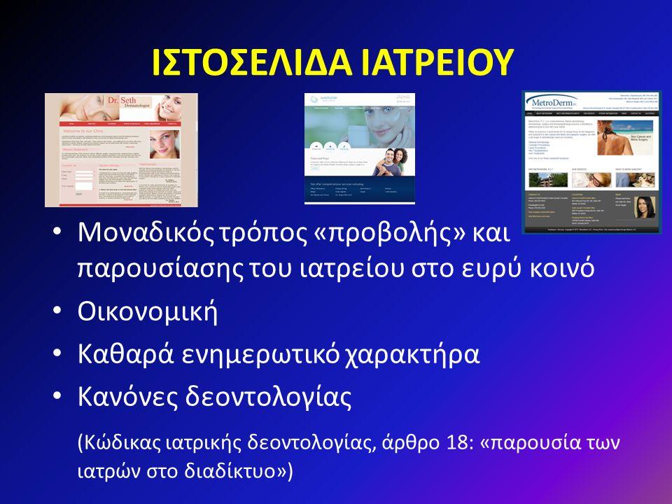 ΙΣΤΟΣΕΛΙΔΑ ΙΑΤΡΕΙΟΥ Μοναδικός τρόπος «προβολής» και παρουσίασης του ιατρείου στο ευρύ κοινό Οικονομική Καθαρά ενημερωτικό χαρακτήρα Κανόνες δεοντολογίας (Κώδικας ιατρικής δεοντολογίας, άρθρο 18: «παρουσία των ιατρών στο διαδίκτυο»)