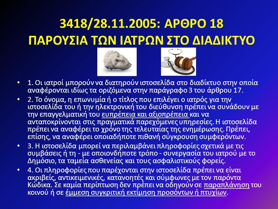 3418/28.11.2005: ΑΡΘΡΟ 18 ΠΑΡΟΥΣΙΑ ΤΩΝ ΙΑΤΡΩΝ ΣΤΟ ΔΙΑΔΙΚΤΥΟ 1. Οι ιατροί μπορούν να διατηρούν ιστοσελίδα στο διαδίκτυο στην οποία αναφέρονται ιδίως τα