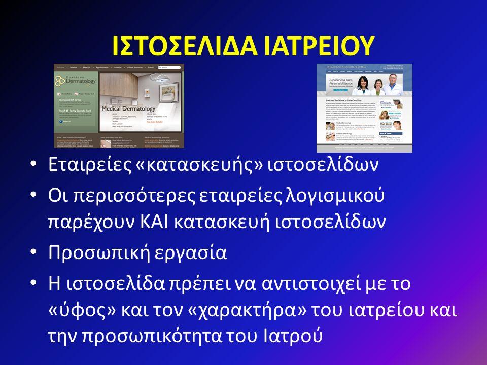 ΙΣΤΟΣΕΛΙΔΑ ΙΑΤΡΕΙΟΥ Εταιρείες «κατασκευής» ιστοσελίδων Οι περισσότερες εταιρείες λογισμικού παρέχουν ΚΑΙ κατασκευή ιστοσελίδων Προσωπική εργασία Η ιστοσελίδα πρέπει να αντιστοιχεί με το «ύφος» και τον «χαρακτήρα» του ιατρείου και την προσωπικότητα του Ιατρού