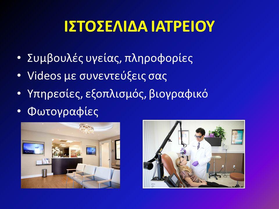 ΙΣΤΟΣΕΛΙΔΑ ΙΑΤΡΕΙΟΥ Συμβουλές υγείας, πληροφορίες Videos με συνεντεύξεις σας Υπηρεσίες, εξοπλισμός, βιογραφικό Φωτογραφίες