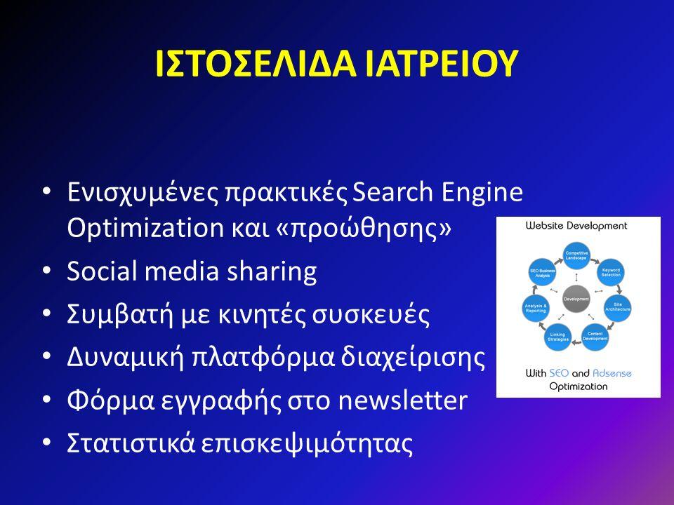 ΙΣΤΟΣΕΛΙΔΑ ΙΑΤΡΕΙΟΥ Ενισχυμένες πρακτικές Search Engine Optimization και «προώθησης» Social media sharing Συμβατή με κινητές συσκευές Δυναμική πλατφόρμα διαχείρισης Φόρμα εγγραφής στο newsletter Στατιστικά επισκεψιμότητας