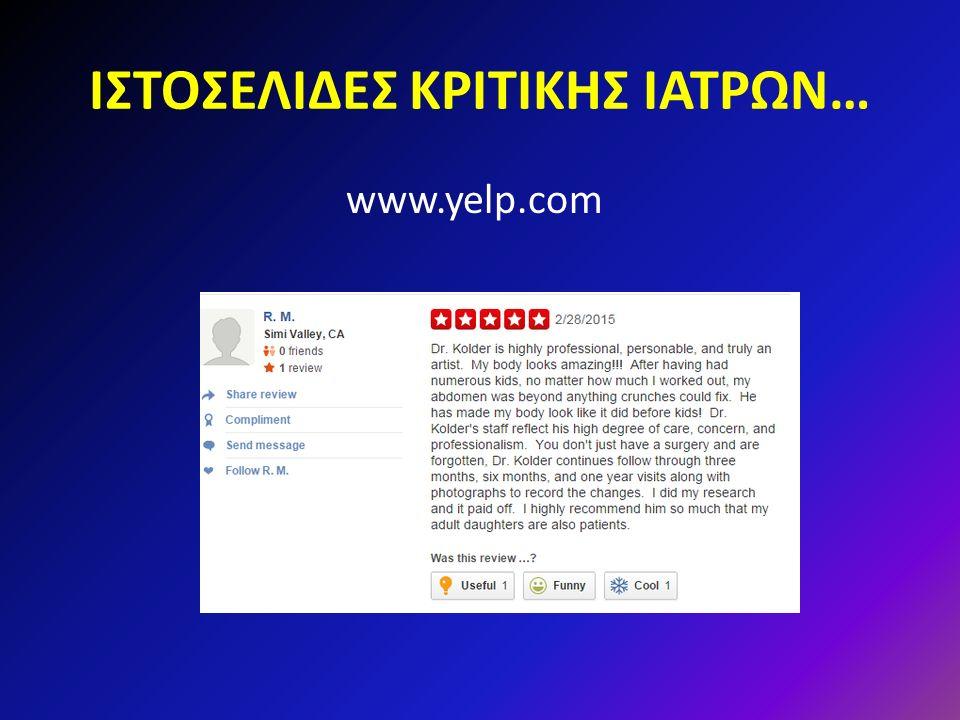 ΙΣΤΟΣΕΛΙΔΕΣ ΚΡΙΤΙΚΗΣ ΙΑΤΡΩΝ… www.yelp.com