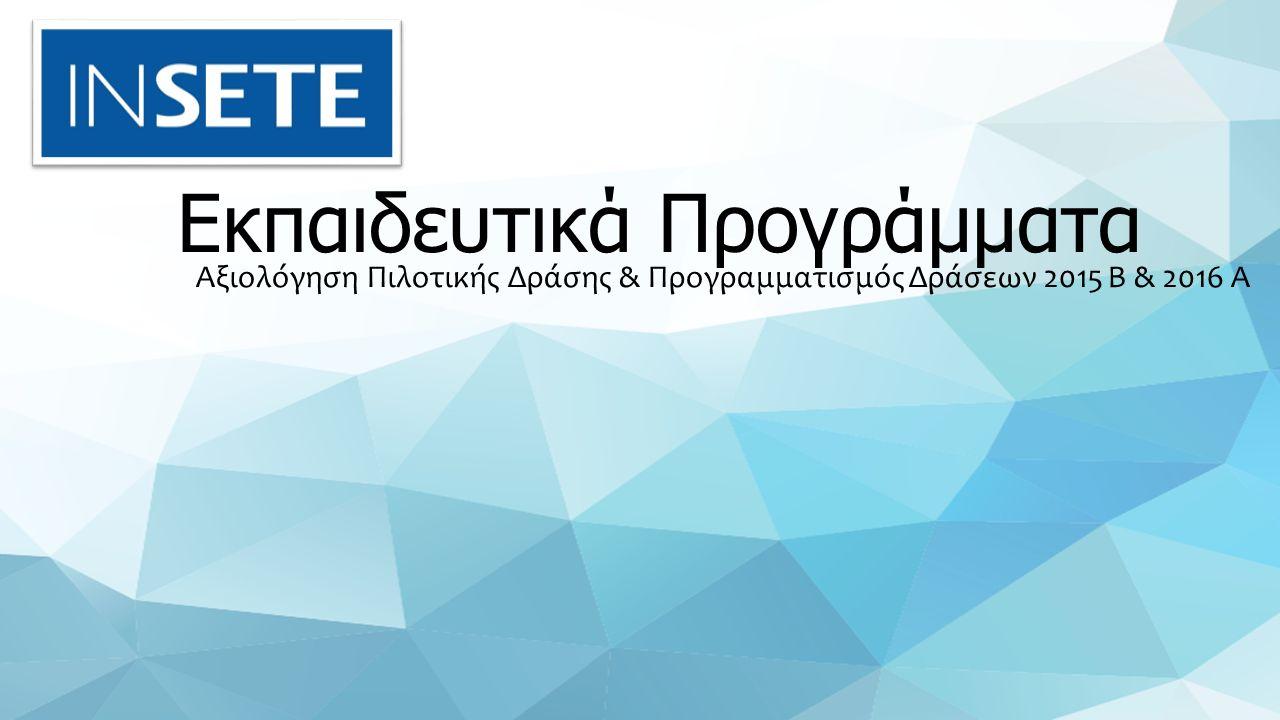 Εκπαιδευτικά Προγράμματα Αξιολόγηση Πιλοτικής Δράσης & Προγραμματισμός Δράσεων 2015 Β & 2016 Α
