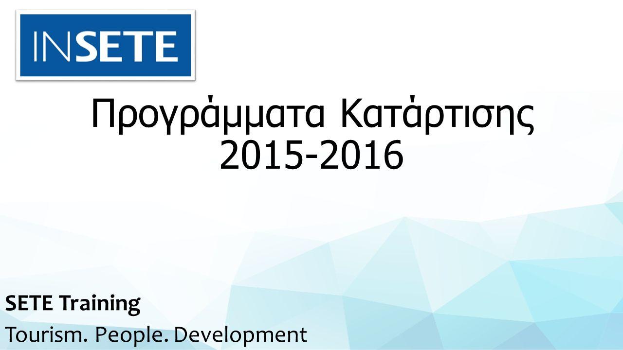 Προγράμματα Κατάρτισης 2015-2016 SETE Training Tourism. People. Development