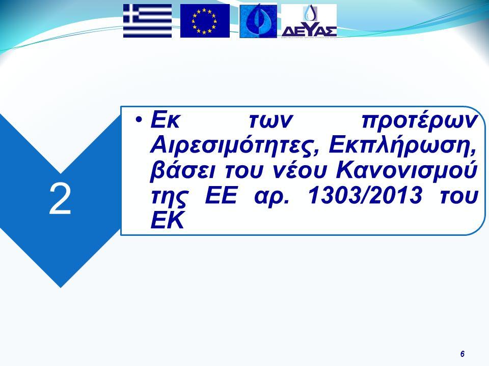 2 Εκ των προτέρων Αιρεσιμότητες, Εκπλήρωση, βάσει του νέου Κανονισμού της ΕΕ αρ. 1303/2013 του ΕΚ 6