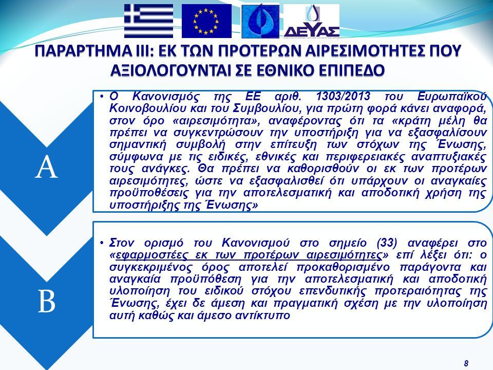 Α Ο Κανονισμός της ΕΕ αριθ.