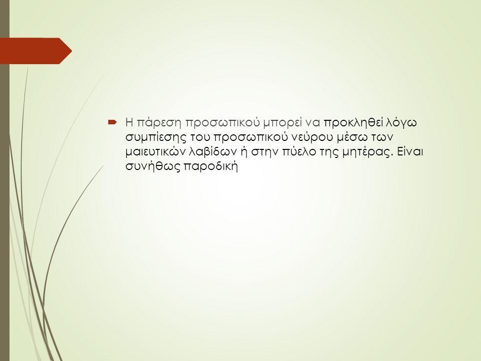  Η πάρεση προσωπικού μπορεί να προκληθεί λόγω συμπίεσης του προσωπικού νεύρου μέσω των μαιευτικών λαβίδων ή στην πύελο της μητέρας.