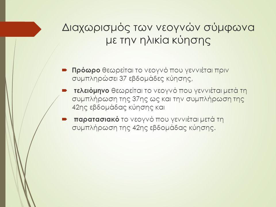 Διαχωρισμός των νεογνών σύμφωνα με την ηλικία κύησης  Πρόωρο θεωρείται το νεογνό που γεννιέται πριν συμπληρώσει 37 εβδομάδες κύησης,  τελειόμηνο θεωρείται το νεογνό που γεννιέται μετά τη συμπλήρωση της 37ης ως και την συμπλήρωση της 42ης εβδομάδας κύησης και  παρατασιακό το νεογνό που γεννιέται μετά τη συμπλήρωση της 42ης εβδομάδας κύησης.