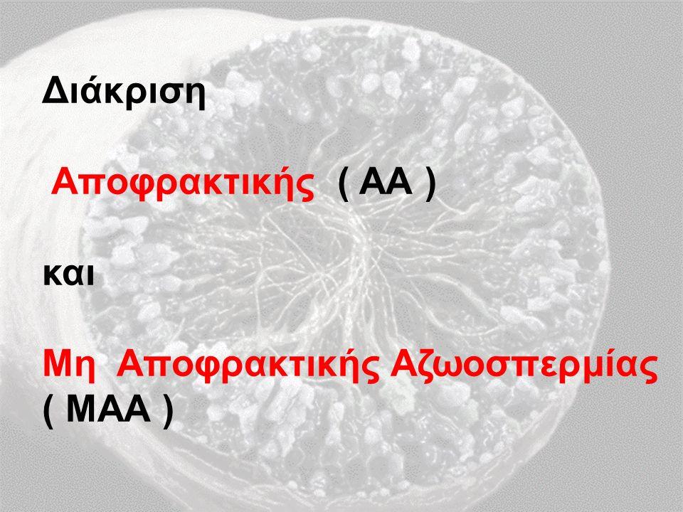 Διάκριση Αποφρακτικής ( ΑΑ ) και Μη Αποφρακτικής Αζωοσπερμίας ( ΜΑΑ )