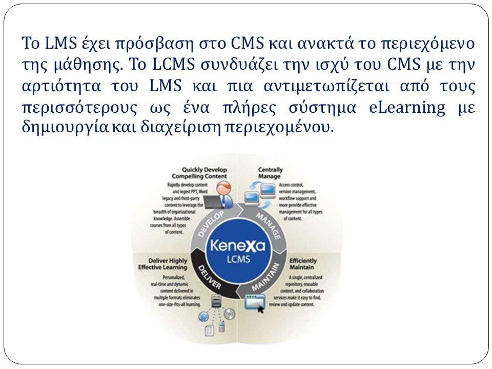 Το LMS έχει πρόσβαση στο CMS και ανακτά το περιεχόμενο της μάθησης. Το LCMS συνδυάζει την ισχύ του CMS με την αρτιότητα του LMS και πια αντιμετωπίζετα