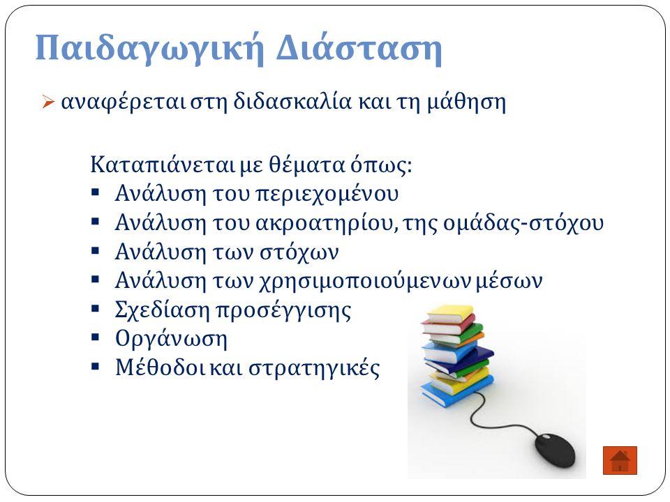 Παιδαγωγική Διάσταση  αναφέρεται στη διδασκαλία και τη μάθηση Καταπιάνεται με θέματα όπως :  Ανάλυση του περιεχομένου  Ανάλυση του ακροατηρίου, της