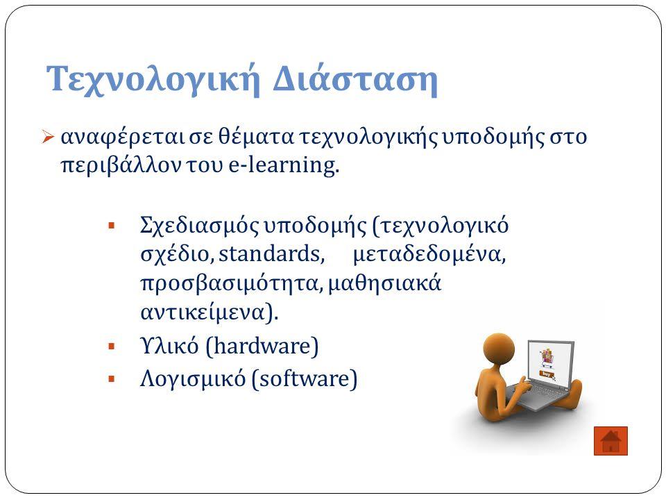 Τεχνολογική Διάσταση  αναφέρεται σε θέματα τεχνολογικής υποδομής στο περιβάλλον του e-learning.  Σχεδιασμός υποδομής ( τεχνολογικό σχέδιο, standards