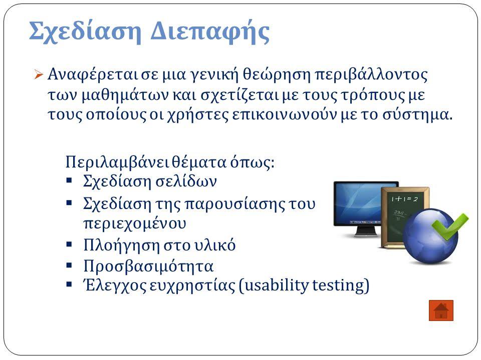  Επιτρέπει στο διδάσκοντα να δημιουργήσει ένα δικτυακό μάθημα, όπου μπορούν να ανεβαστούν κείμενα σε συνήθη φορμάτ όπως word, powerpoint κλπ.