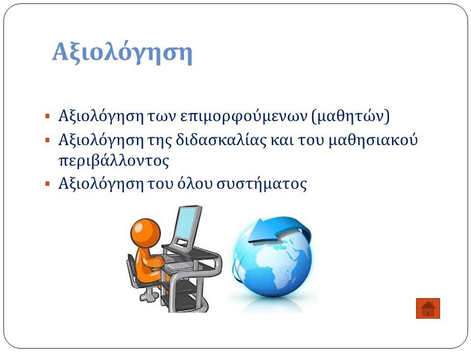 Διαχείριση  Συντήρηση του μαθησιακού περιβάλλοντος (maintenance)  Κατανομή της πληροφορίας