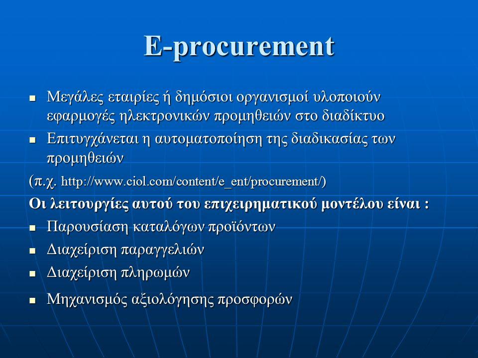 E-procurement Μεγάλες εταιρίες ή δημόσιοι οργανισμοί υλοποιούν εφαρμογές ηλεκτρονικών προμηθειών στο διαδίκτυο Μεγάλες εταιρίες ή δημόσιοι οργανισμοί υλοποιούν εφαρμογές ηλεκτρονικών προμηθειών στο διαδίκτυο Επιτυγχάνεται η αυτοματοποίηση της διαδικασίας των προμηθειών Επιτυγχάνεται η αυτοματοποίηση της διαδικασίας των προμηθειών (π.χ.