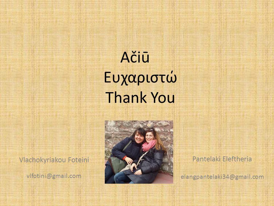 Ačiū Ευχαριστώ Thank You Vlachokyriakou Foteini vlfotini@gmail.com Pantelaki Eleftheria elangpantelaki34@gmail.com