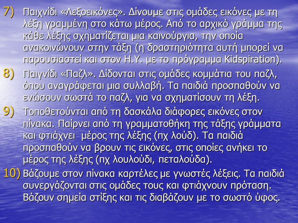 7) Παιχνίδι «Λεξοεικόνες». Δίνουμε στις ομάδες εικόνες με τη λέξη γραμμένη στο κάτω μέρος.