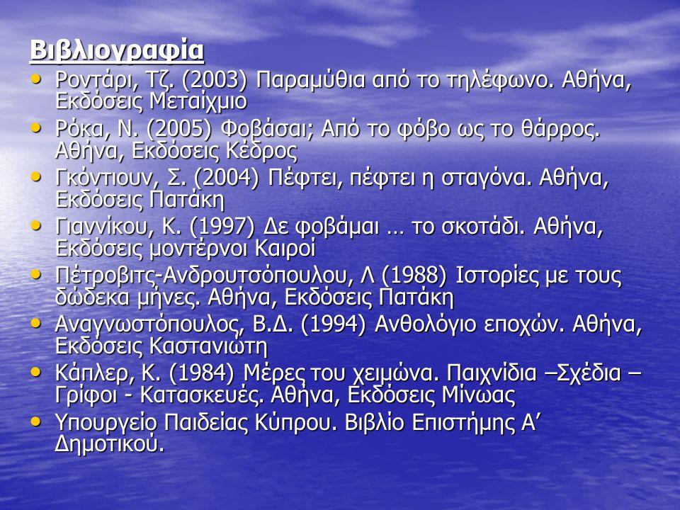 Βιβλιογραφία Ροντάρι, Τζ. (2003) Παραμύθια από το τηλέφωνο. Αθήνα, Εκδόσεις Μεταίχμιο Ροντάρι, Τζ. (2003) Παραμύθια από το τηλέφωνο. Αθήνα, Εκδόσεις Μ