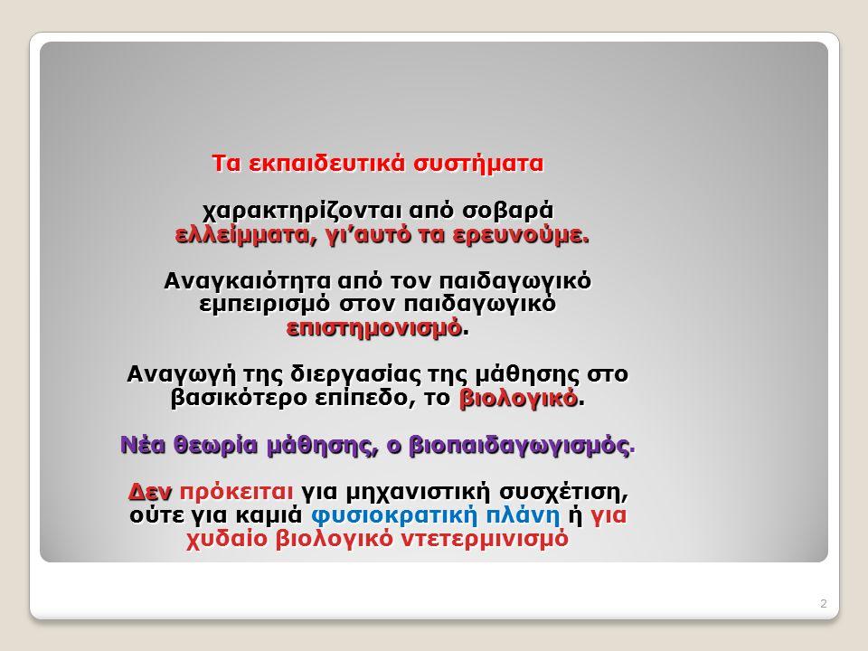 Φύλλο Εργασίας : «Η πρόσληψη ουσιών και η πέψη στον άνθρωπο» 9 η εβδομάδα - Ν/Τ>L>S>T – Ν/Τ: 18΄, L:12΄, S: 10΄, Τ: 5 Δραστηρ.