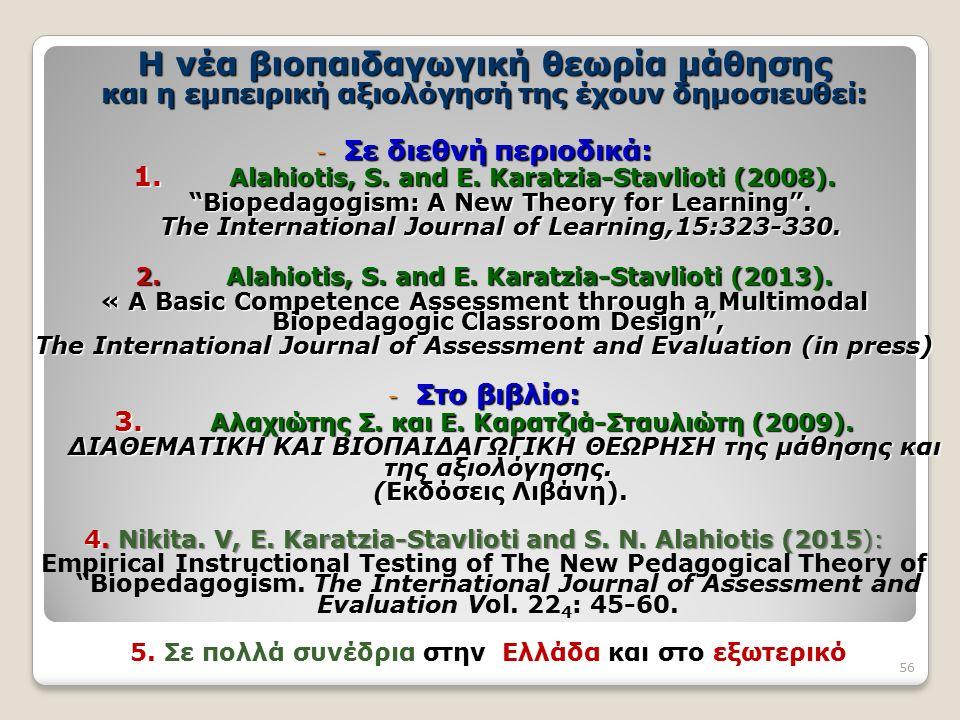 Η νέα βιοπαιδαγωγική θεωρία μάθησης και η εμπειρική αξιολόγησή της έχουν δημοσιευθεί: - Σε διεθνή περιοδικά: 1. Alahiotis, S. and E. Karatzia-Stavliot