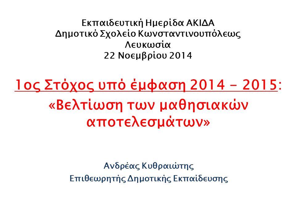 ΑΞΟΝΕΣ ΠΑΡΟΥΣΙΑΣΗΣ 1.Τι εννοούμε με τον όρο «μαθησιακά αποτελέσματα»; 2.Γιατί έχει επιλεχθεί φέτος αυτός ο στόχος; 3.Έχει σχέση ο στόχος με τη βελτίωση των αποτελεσμάτων της Κύπρου σε διεθνείς έρευνες που θα διεξαχθούν το 2015; 4.Ποια είναι τα αναμενόμενα οφέλη από την επιτυχία του στόχου; 5.Πώς επιτυγχάνεται η ανάπτυξη της ικανότητας του σχολείου για συνεχή βελτίωση; 6.Έχουμε παραδείγματα προγραμμάτων σχολικής βελτίωσης σε άλλες χώρες; 7.Συνοπτικά τι μας δείχνει η επιστημονική έρευνα και οι εμπειρίες άλλων χωρών; 8.Πώς αναμένεται να εργαστεί φέτος η κάθε σχολική μονάδα; 2