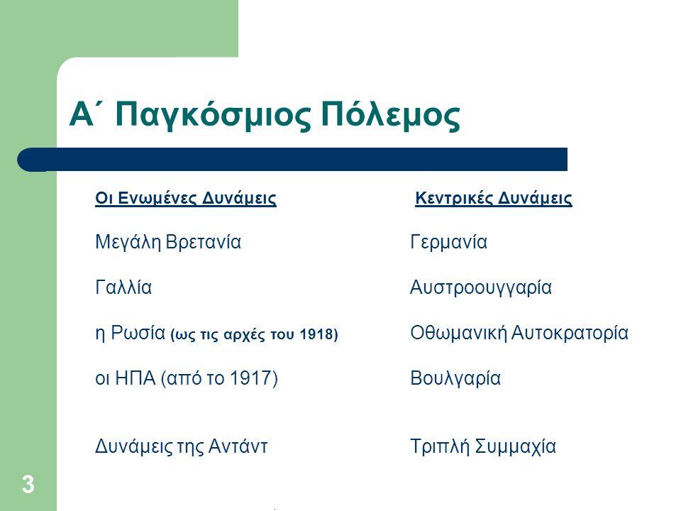 14 Η γαλλορωσική προσέγγιση επιστέφθηκε με τη στρατιωτική συνθήκη του 1892 -94.