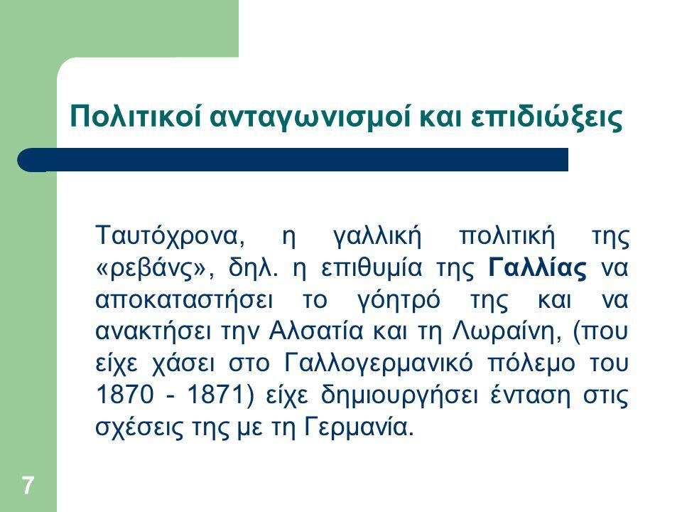 28 Ο πόλεμος παγιώνεται και επεκτείνεται Μολαταύτα, το 1915 η πλάστιγγα έμοιαζε να κλίνει σε βάρος της Αντάντ.