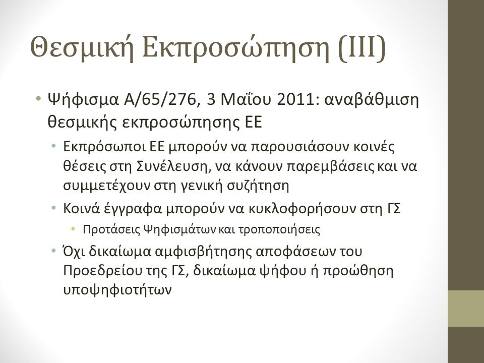 Θεσμική Εκπροσώπηση (ΙΙΙ) Ψήφισμα Α/65/276, 3 Μαΐου 2011: αναβάθμιση θεσμικής εκπροσώπησης ΕΕ Εκπρόσωποι ΕΕ μπορούν να παρουσιάσουν κοινές θέσεις στη